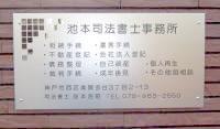 池本司法書士事務所 代表 池本浩昭
